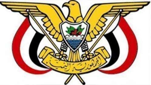 صدور قرارات جمهورية بتعيينات جديدة