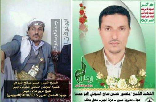مصرع قائد قوات التدخل السريع لـ المليشيا وشيخ قبلي بمحافظة حجة في الحديدة