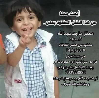 مواطنون في عدن يعثرون على جثة طفل بعد أيام من اختطافه
