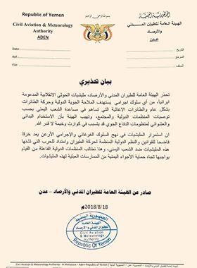 الهيئة العامة للطيران المدني والأرصاد في عدن تصدر بيان تحذيري