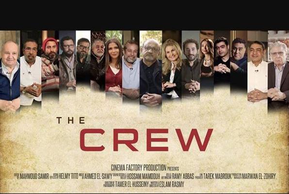"""الفيلم المصري """"The Crew"""" جمع منى زكي وأحمد حلمي بكبار صنّاع السينما المصرية"""