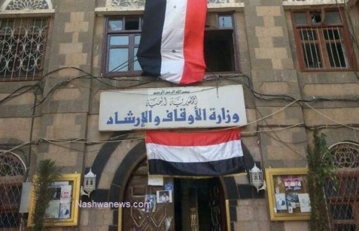 وزارتي الاوقاف والنقل تناقشان عملية إدار تفويج الحجاج اليمنيين