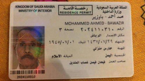 البحث عن أقارب متوفي يمني بالطائف من عائلة باوزير