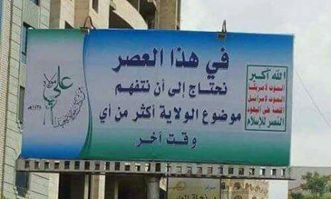 """إعادة الكهنوت باستخدام """"علي بن أبي طالب"""" قراءة في فعاليات مليشيا الحوثي بصنعاء"""