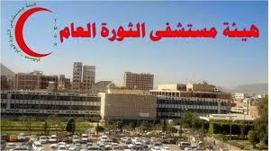إنتحار أحد الممرضين في مستشقى الثورة بصنعاء بسبب الأوضاع المعيشية الصعبة