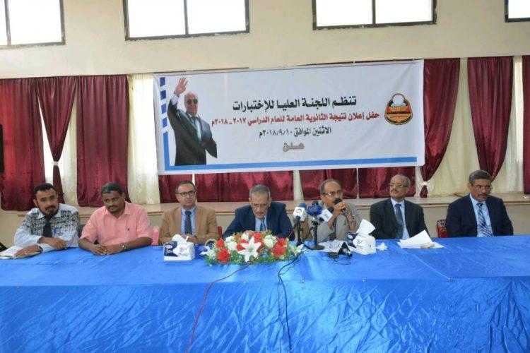 وزارة التربية في عدن تعلن نتائج الثانوية العامة وأسماء الأوائل للعام الدراسي 2017-2018