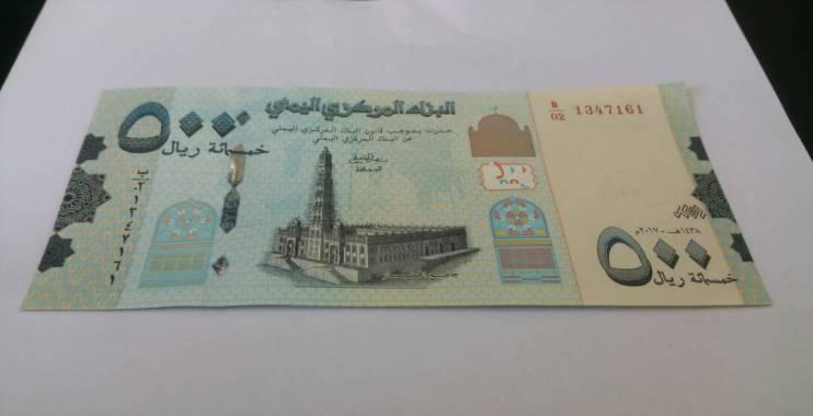 الريال اليمني يعود للتراجع امام العملات الاجنبية اليوم الاحد 15-3-2020