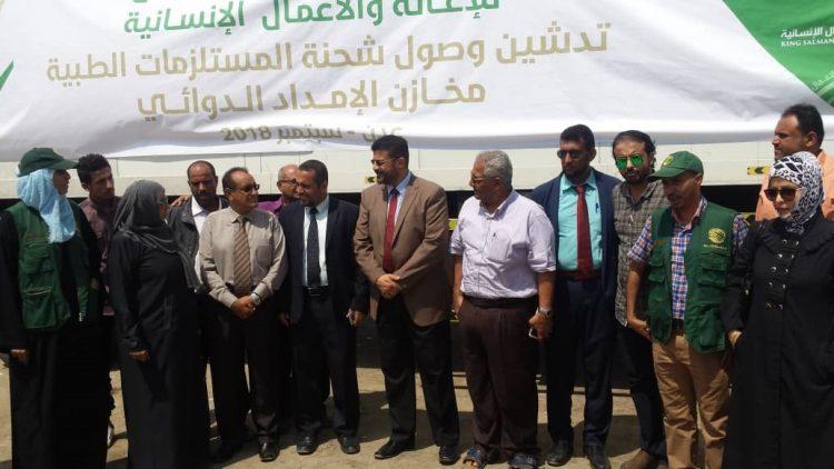 مكتب صحة عدن يتسلم 129 طناً من المحاليل والادوية قدمها مركز الملك سلمان
