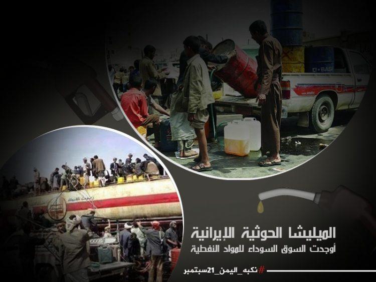 بعد أربع سنوات من إنقلاب الحوثيين على السلطة.. ماذا حصد اليمنيون؟
