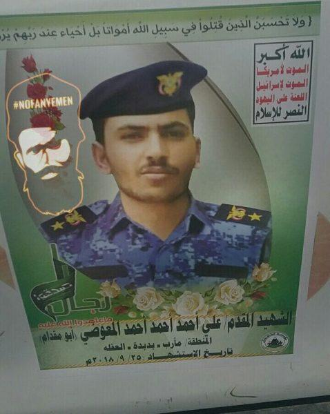 مليشيا الحوثي تعترف بمصرع قيادي عسكري بارز في صفوفها