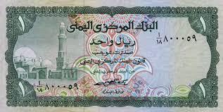 العملة اليمنية تشهد أكبر خسارة في تاريخها والصرافون يوقفون بيع وشراء العملات الأجنبية