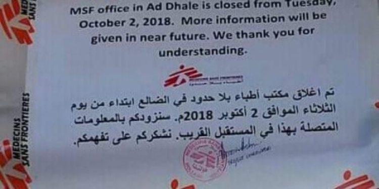 """منظمة """"أطباء بلا حدود"""" تغلق مكتبها في محافظة الضالع بسبب هجوم مسلح على مقرها"""