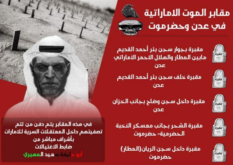 الكشف عن مقابر الموت الاماراتية ومواقعها في عدن وحضرموت