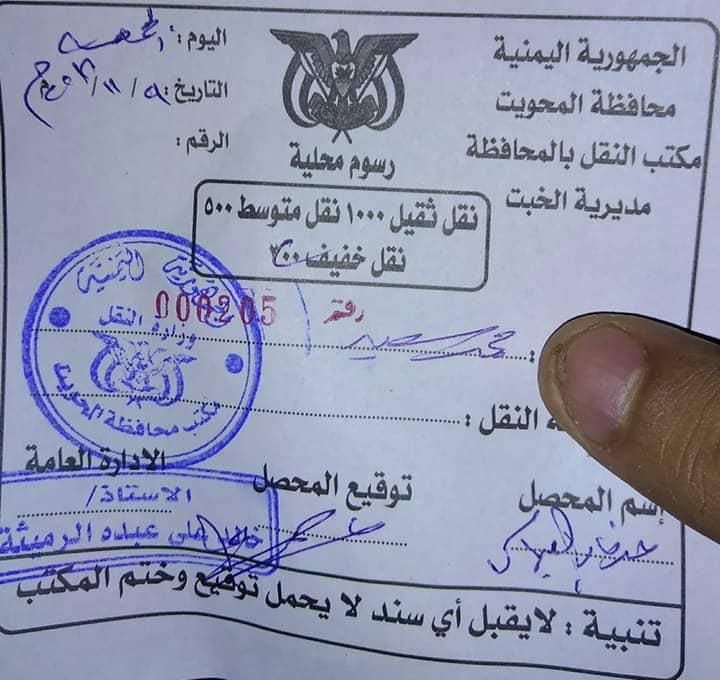 المحويت: مليشيا الحوثي تفرض رسوم على مركبات النقل
