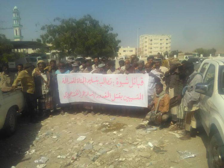 ابناء شبوة يطالبون الاجهزة الامنية بتسليم قتلة القشعوري