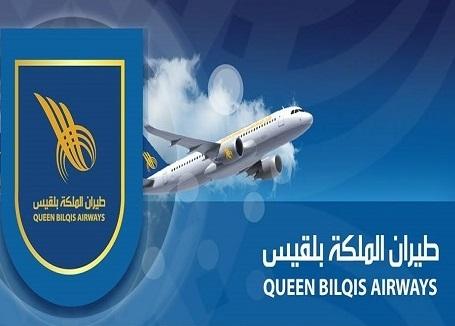 """طيران """"بلقيس"""" تدشن رحلاتها إلى المملكة العربية السعودية"""