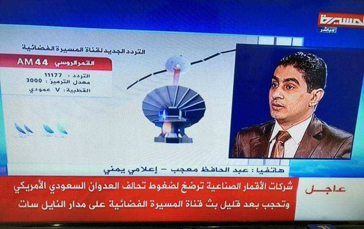 After the closure of Almasirah Houthi channel .. Media Minister demands to close the rest of Houthi channels