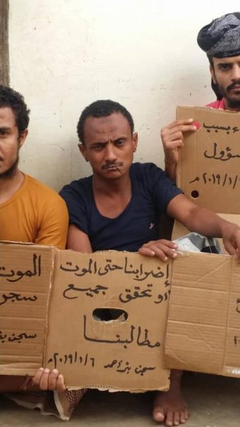 Geneva Council calls UAE to stop brutal violations against Yemeni detainees