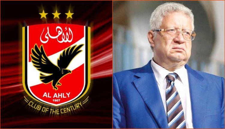 الاهلي المصري يقدم بلاغاً للنائب العام ضد رئيس نادي الزمالك (مرتضى منصور)