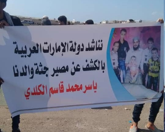 Where is my dad.. Al-Kaldi children demands UAE to disclose the fate of him
