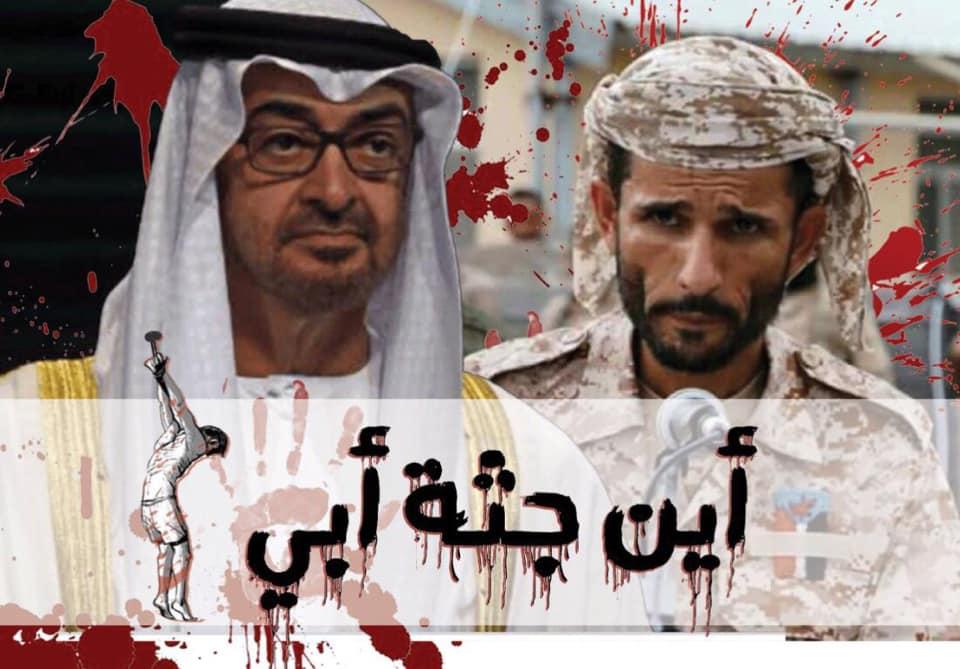 عدن.. وقفة احتجاجية لمطالبة الامارات بالكشف عن مصير جثة المغدور به ياسر الكلدي