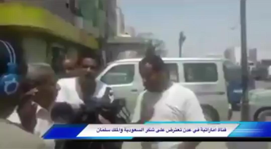 طاقم قناة إماراتية يقطع التصوير مع مواطن يمني أثنى على الملك سلمان (فيديو)