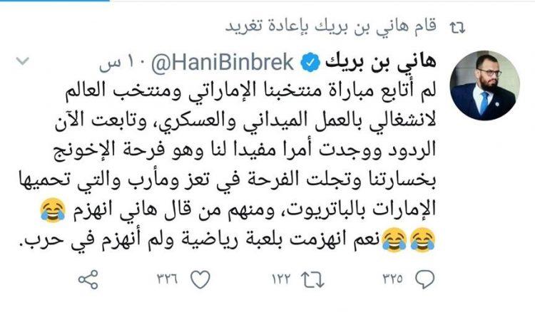 Hani Ben Brik tweets after UAE loss in AFC: I am Emirati