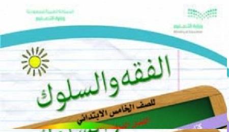 """السعودية.. معلم يكتشف اخطاء وتداخل بالدروس في كتاب """"الفقه والسلوك"""" للصف الخامس الابتدائي"""