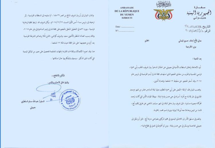 بالوثائق.. القبض على ارهابي فرنسي يحمل جواز دبلوماسي يمني في جيبوتي