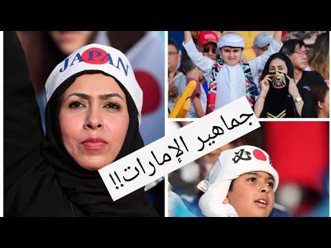 من وحي كأس آسيا: لماذا يكره اليمنيون الإمارات؟ (استطلاع رأي)