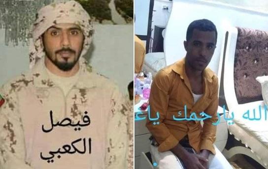 المكلا.. بالإسم ضابط إماراتي يعدم شاباً بعد 5 أيام من إعتقاله ويخرجه لذويه جثة هامدة! (صورة)