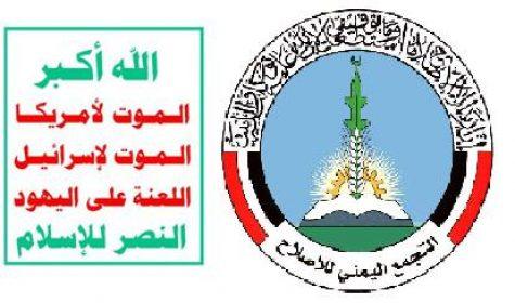 حزب الاصلاح يكشف رسمياُ عن حقيقة تقاربه مع الحوثيين