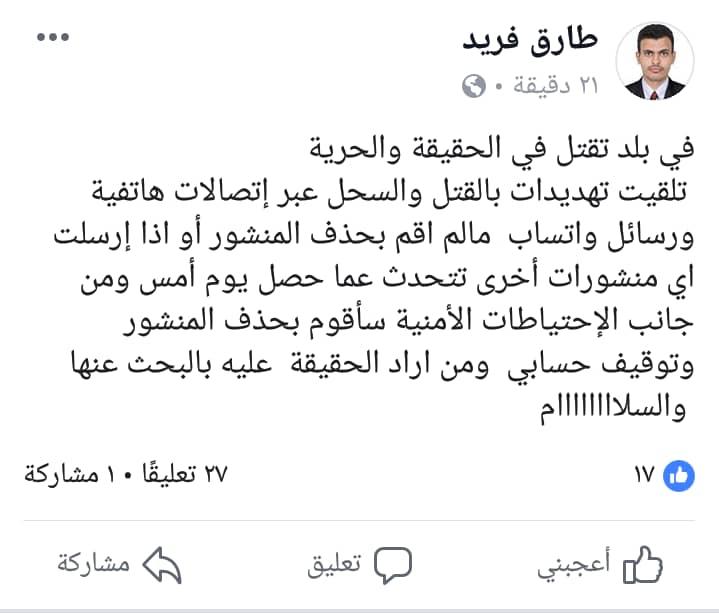 شبوة ناشط اعلامي يتعرض للتهديد بالقتل والسحل من قبل قوات مدعومة اماراتيا