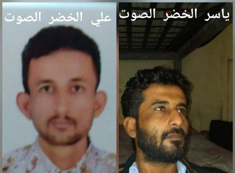 قصة الشقيقان علي وياسر الخضر في سجون الامارات السرية بعدن