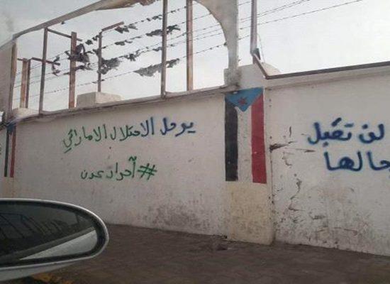 إنجازات الإمارات في اليمن بعد اربع سنين