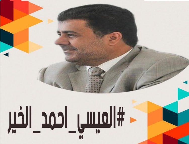 الشيخ احمد العيسي وثمن الموقف