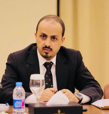 أكد رهان الشعب اليمني على أشقائه في المملكة.. الإرياني: الدور السعودي أجهض المخطط الإيراني في اليمن