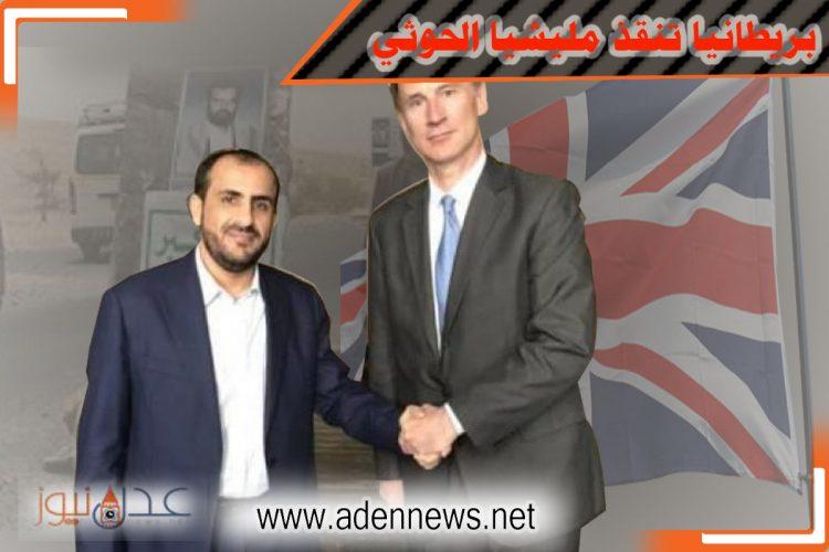 الحوثي وبريطانيا..