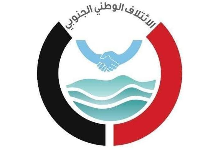 اعلن وقوفه إلى جانب المملكة.. الائتلاف الوطني الجنوبي يدين استهداف المليشيات الحوثية لمطار أبها الدولي