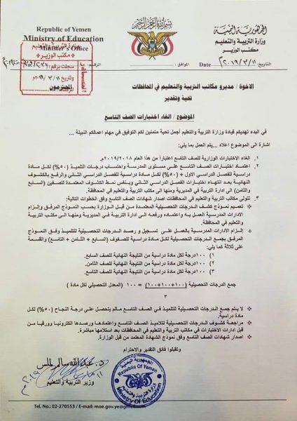 وزارة التربية في عدن تصدر تعميما هاما بشأن اختبارات الصف التاسع في المناطق المحررة