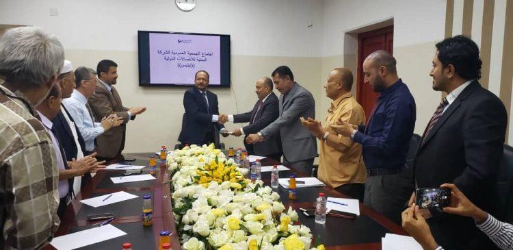 باشريف يعلن نقل مقر الشركة اليمنية للإتصالات الدولية (تيليمن) إلى عدن