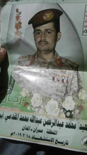 مصرع أحد أخطر القيادات الحوثية التي ارتكبت ابشع الجرائم بحق أبناء حجور