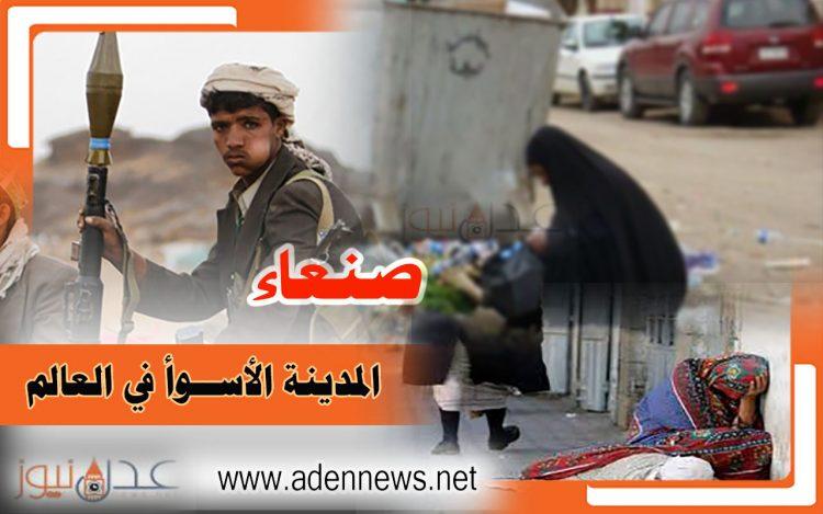 """وفق مؤشر """"ميرسر"""".. صنعاء ثالث اسوأ مدينة للعيش في العالم"""