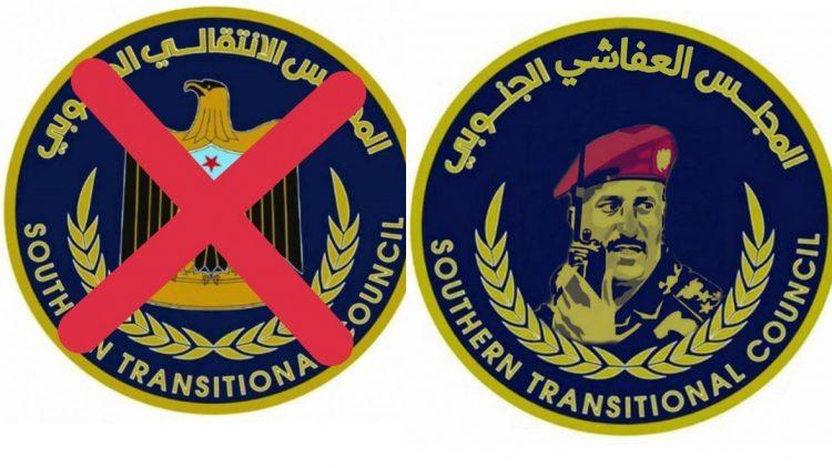 """جنوبيون يتداولون صورة لشعار المجلس الانتقالي وقد تحول إلى """"المجلس العفاشي الجنوبي"""""""