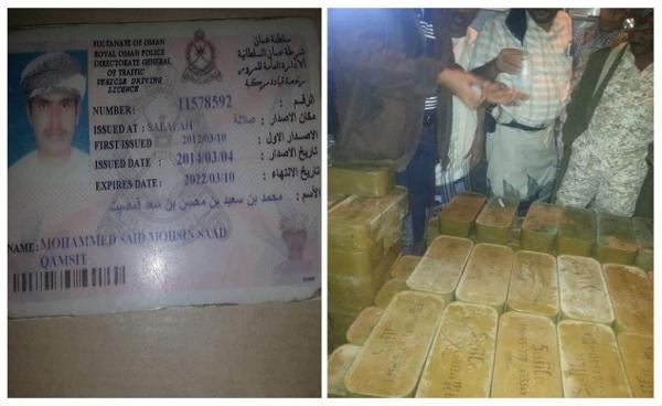 الأجهزة الأمنية تلقي القبض على عماني الجنسية وبحوزته شحنة أسلحة ومتفجرات للحوثيين بالمهرة