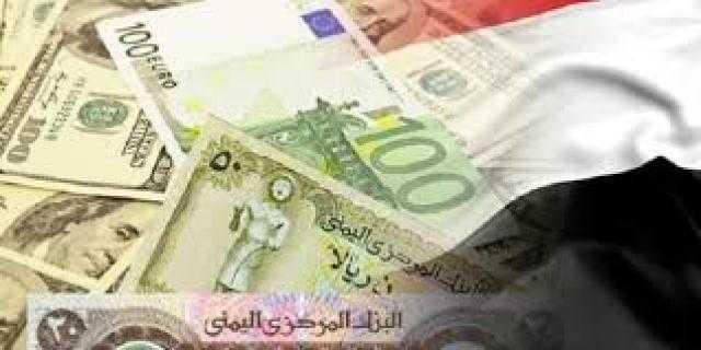 هبوط طفيف.. أسعار صرف العملات الأجنبية مقابل الريال اليمني اليوم الجمعة