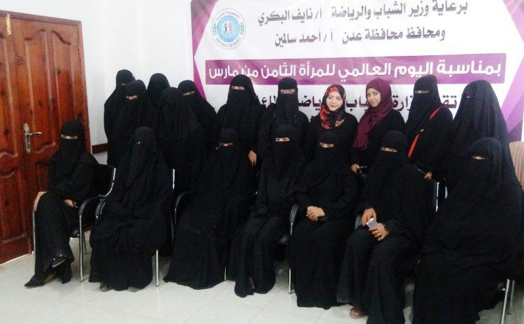 عدن.. قطاع المرأة بوزارة الشباب والرياضة يدشن دورة تدريبية لنساء متعثرات اجتماعيًا واقتصاديًا