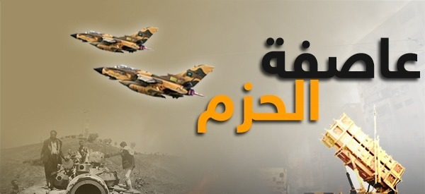 الذكرى الرابعة للعاصفة: هل آن أوان قطع اليد الإماراتية العابثة في اليمن؟