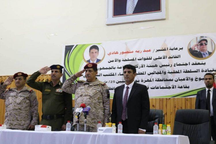 اللجنة الرئاسية في المهرة تعقد لقاءاً موسعاً مع أعضاء السلطات المحلية والمكونات السياسية