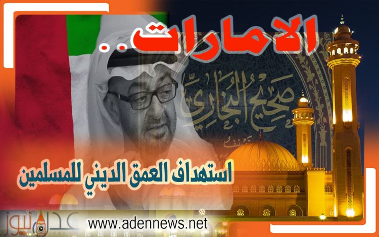 Head of Islamic Consultative Council: UAE is the enemy of Islam
